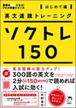 『英文速読トレーニング ソクトレ150【はじめて編】』