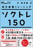 『英文速読トレーニング ソクトレ150【標準編】』