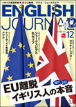 『ENGLISH JOURNAL 2016年12月号』